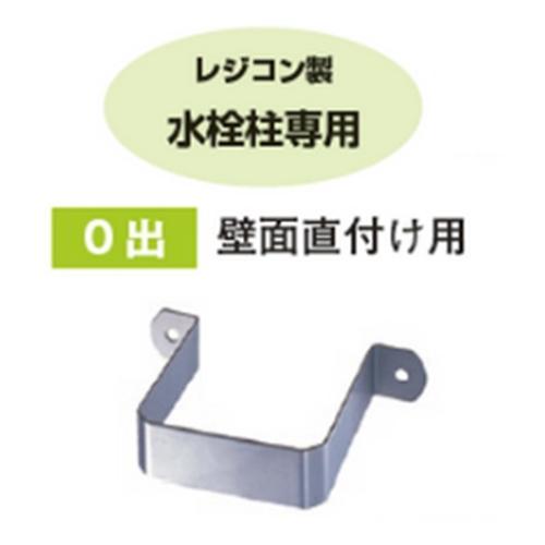 レジコン製水栓柱用止め金具 0出