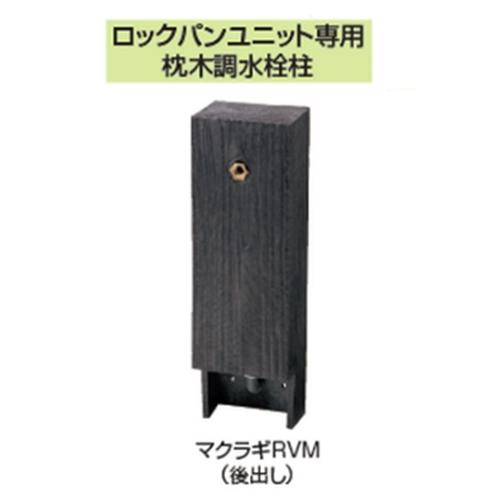 枕木調水栓柱(後出し) RVM650
