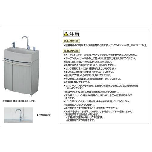 ガーデンドレッサー 単水栓