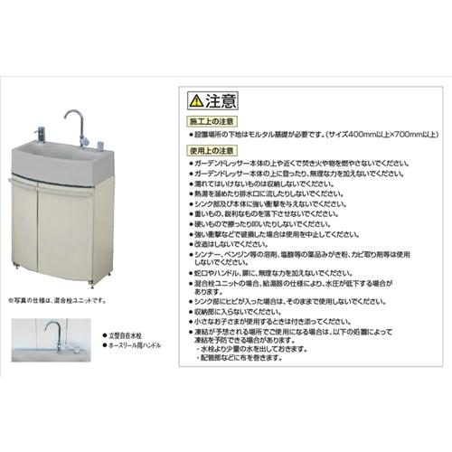 ガーデンドレッサー 単水栓ユニット
