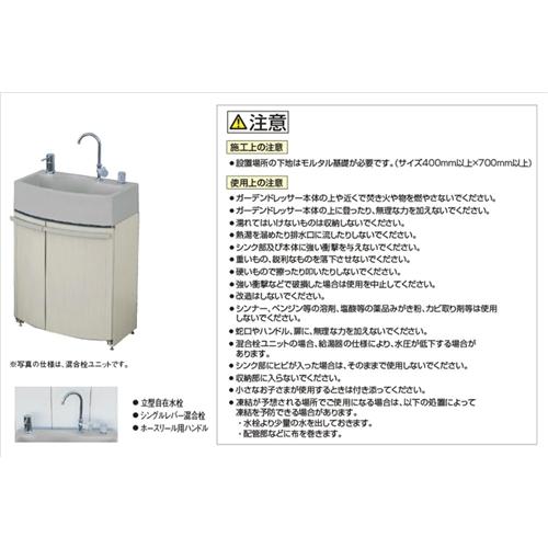 ガーデンドレッサー 混合栓ユニット