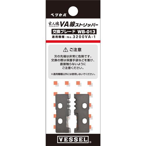 3200VA−1用 交換ブレード No.WB−013(3200VA−1用)