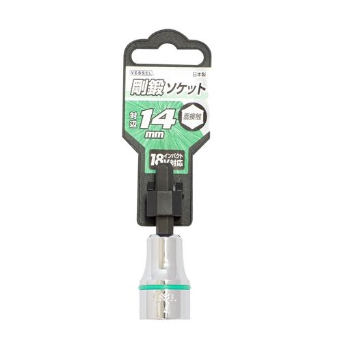剛鍛ソケット No.SA(A/F14×60)
