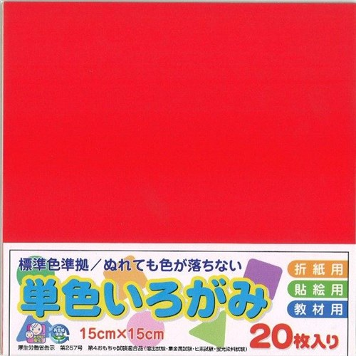 単色いろがみ20枚 赤