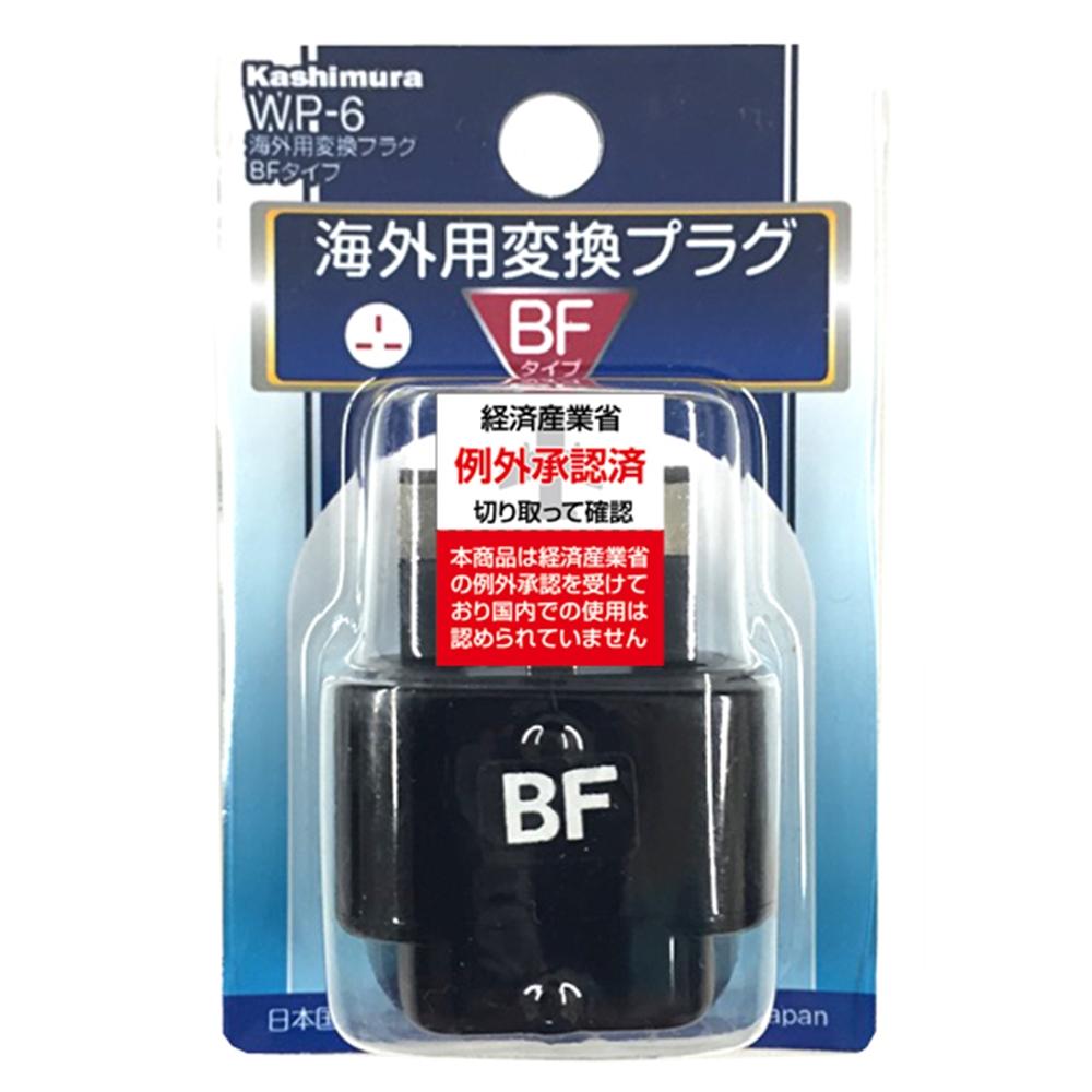 海外用変換プラグBF WP−6