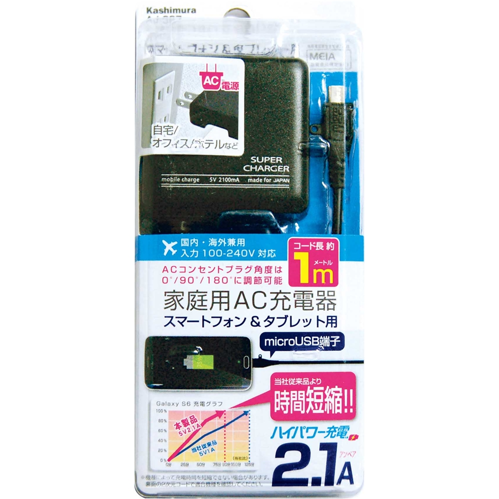 AC充電器 AJ−387