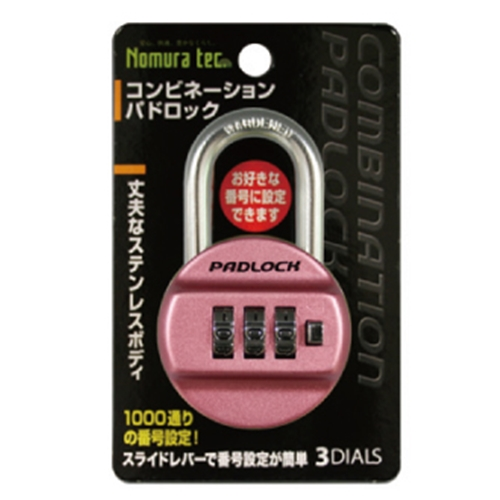 ノムラコンビネーションパッドロック3桁 ピンク