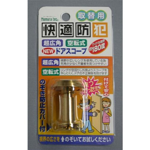 ノムラ超広角ドアスコープN180 ゴールド N−2063