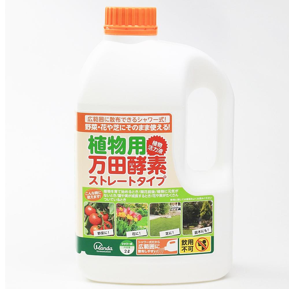 アイリスオーヤマ(IRIS OHYAMA) 植物用万田酵素シャワータイプ2L