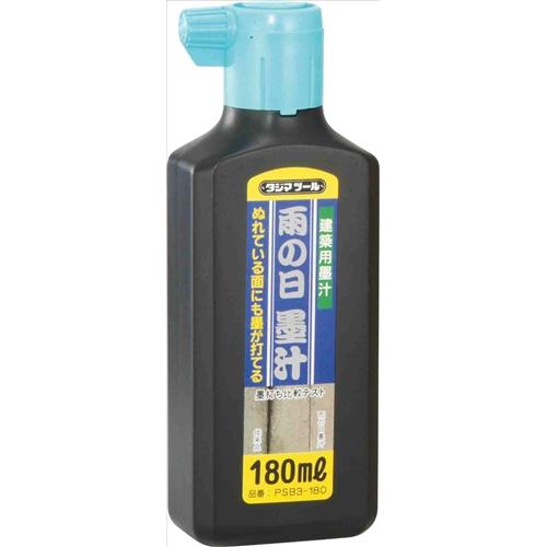 雨の日墨汁 180ml PSB3−180