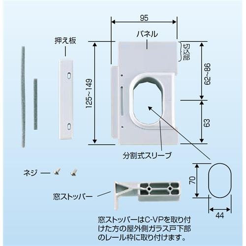 因幡電工 小窓用パネル C−VP