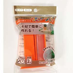 グッドラック オレンジ 52−317
