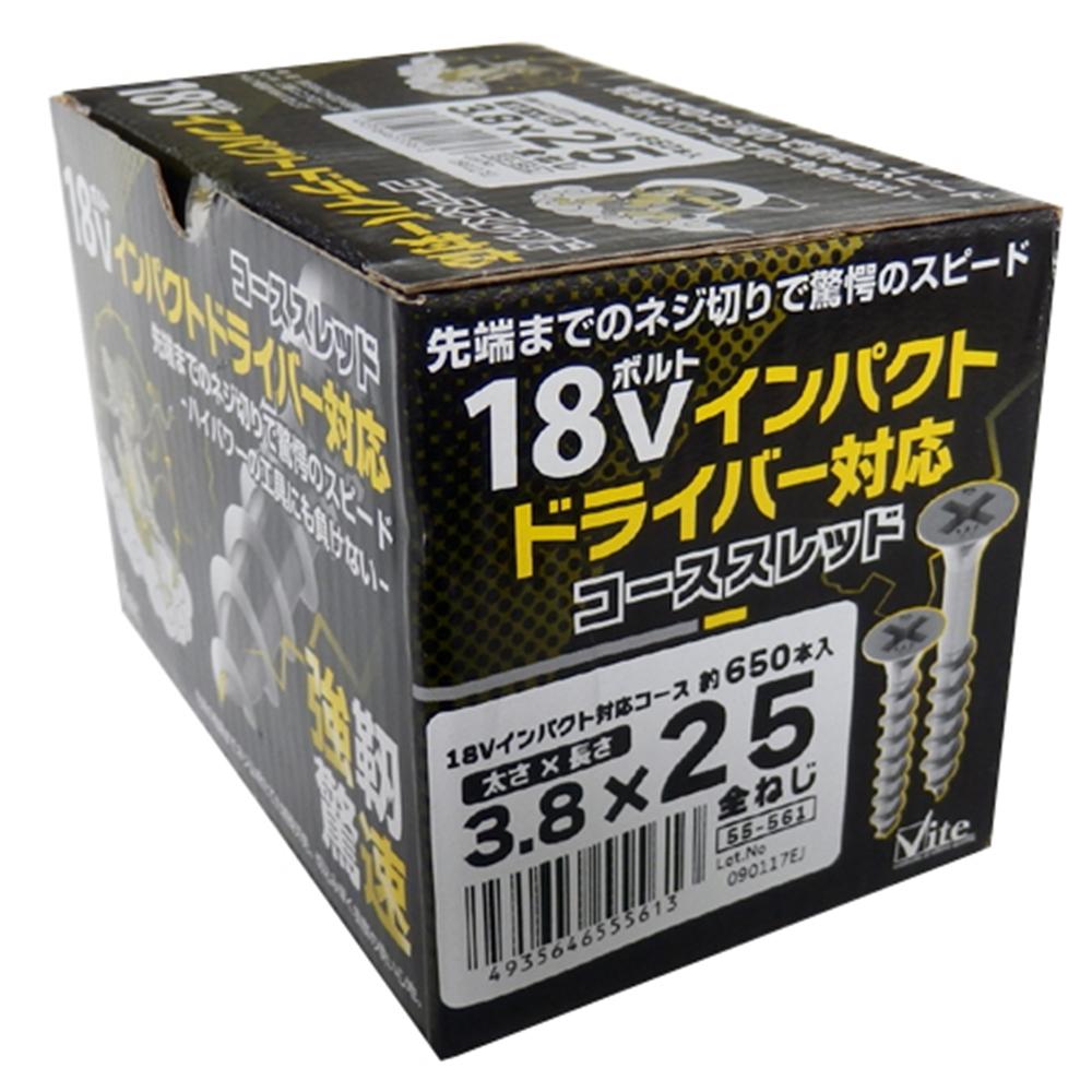 三価18V対応コース箱 3.8X25 55−561