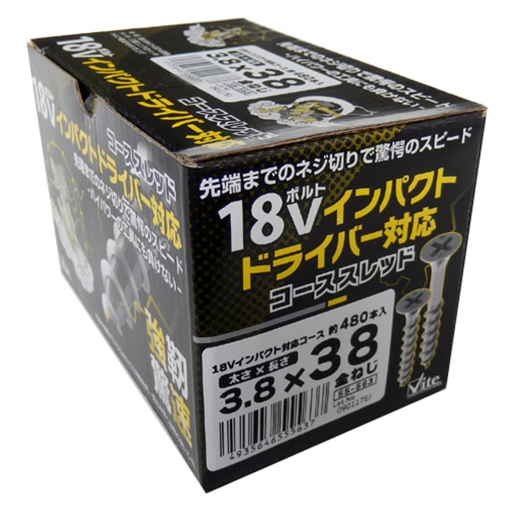 三価18V対応コース箱 3.8X38 55−563