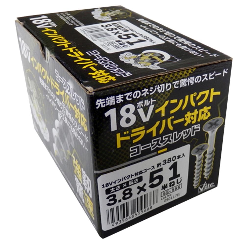 三価18V対応コース箱 3.8X51 55−566