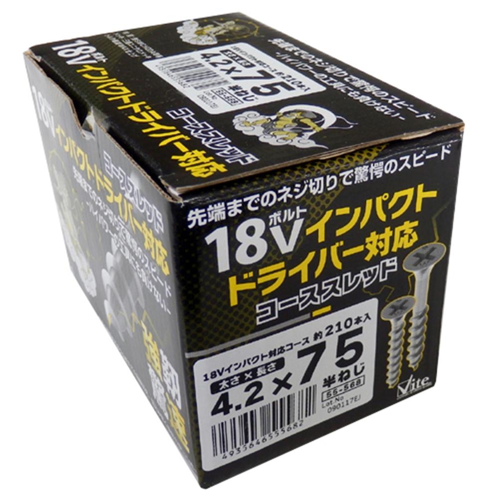 三価18V対応コース箱 4.2X75 55−568