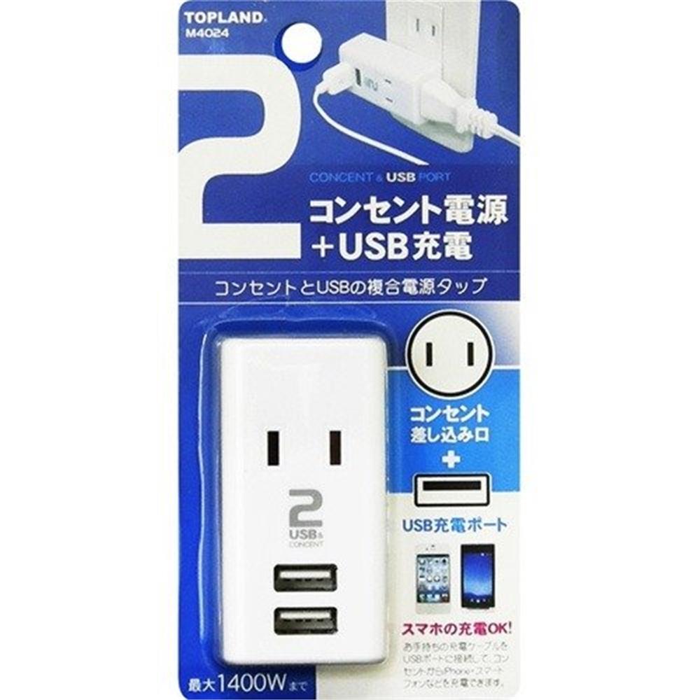 トップランド スタツプ USBスマートタップ M4024