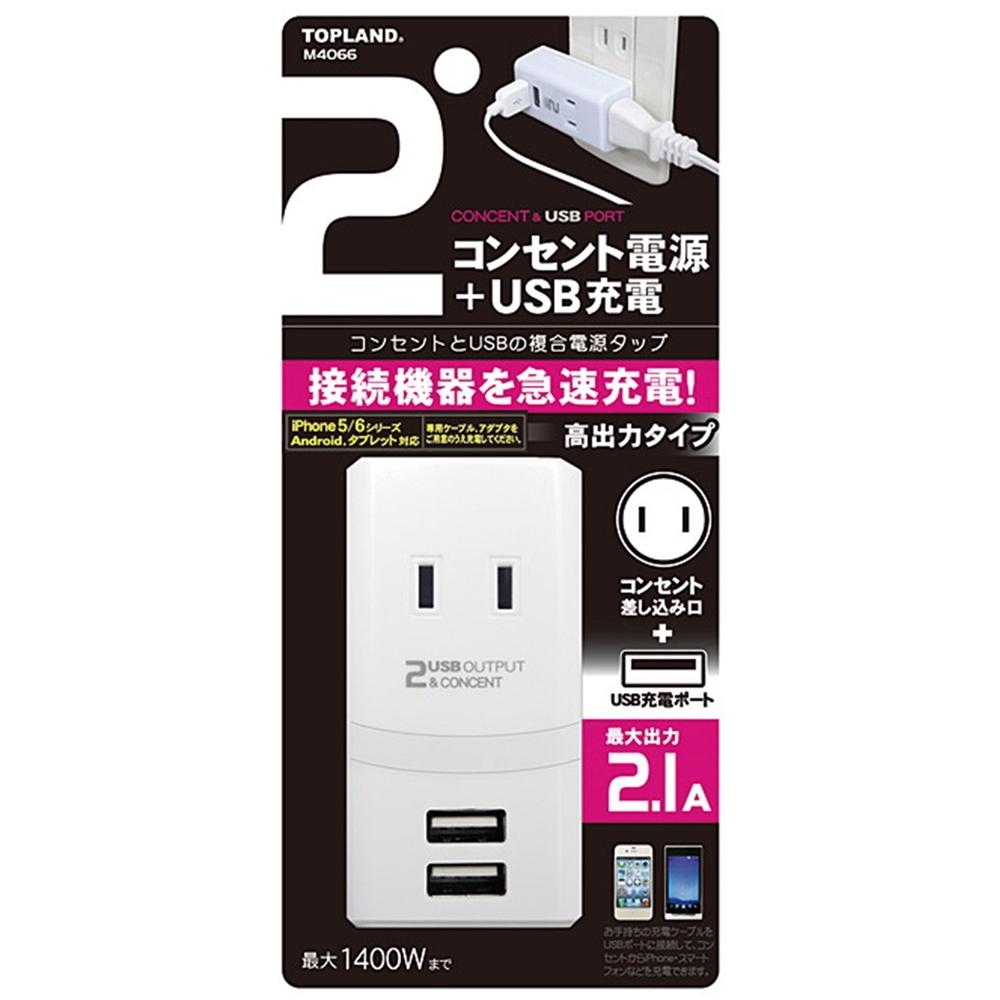 トップランド(TOPLAND) 2個口 コンセントタップ & USB充電 2ポート 急速充電2.1A 合計1400Wまで M4066