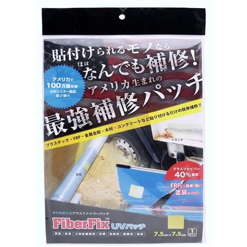 UVパッチ7.5S 7.5x7.5 GON−1FP3