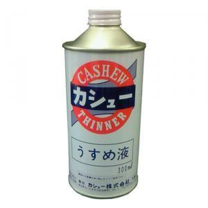 カシューシンナー 300ml