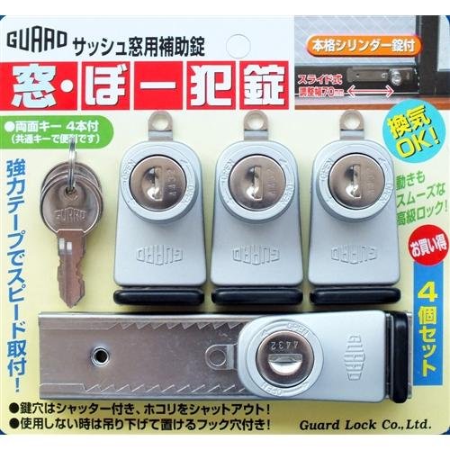 (株)ガードロック 窓ぼ−犯錠シルバ−4P (窓、サッシ防犯)