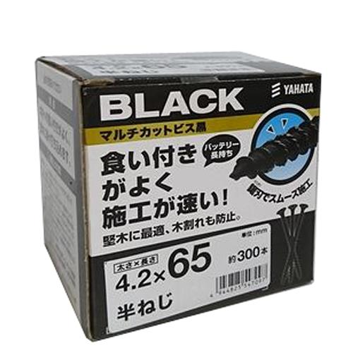 八幡ねじ マルチカットビス黒小 4.2×65mm 300本入