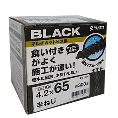 八幡ねじ マルチカットビス黒小 4.2×75mm 250本入