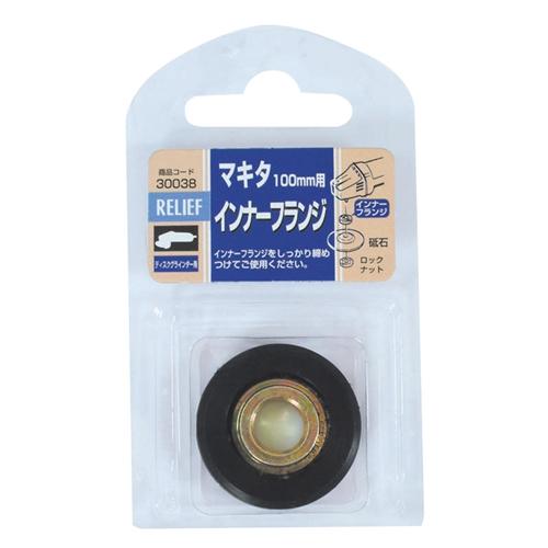 インナーフランジ マキタ用30038