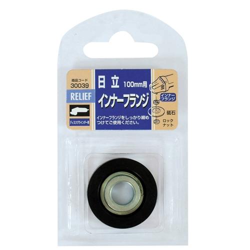 インナーフランジ ヒタチ用30039