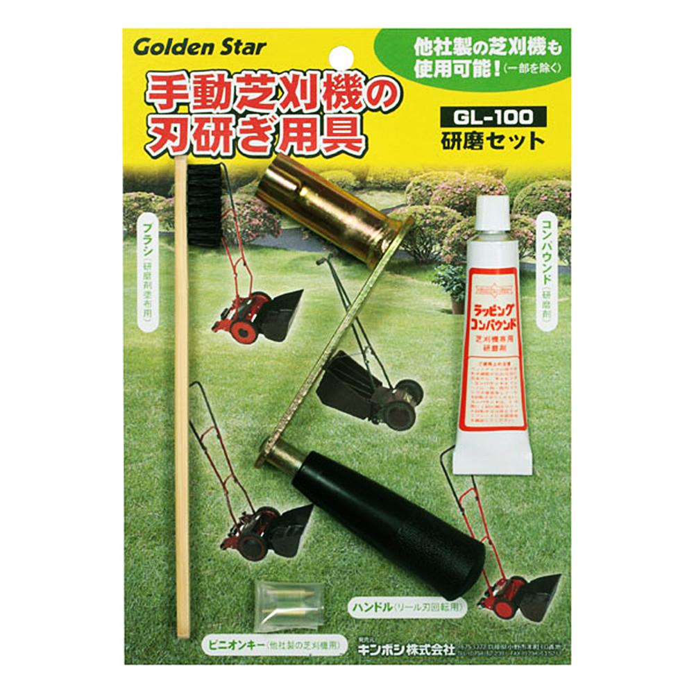 金星 ゴールデンスター 芝刈機用研磨セット (手動式芝刈機用) GL-100