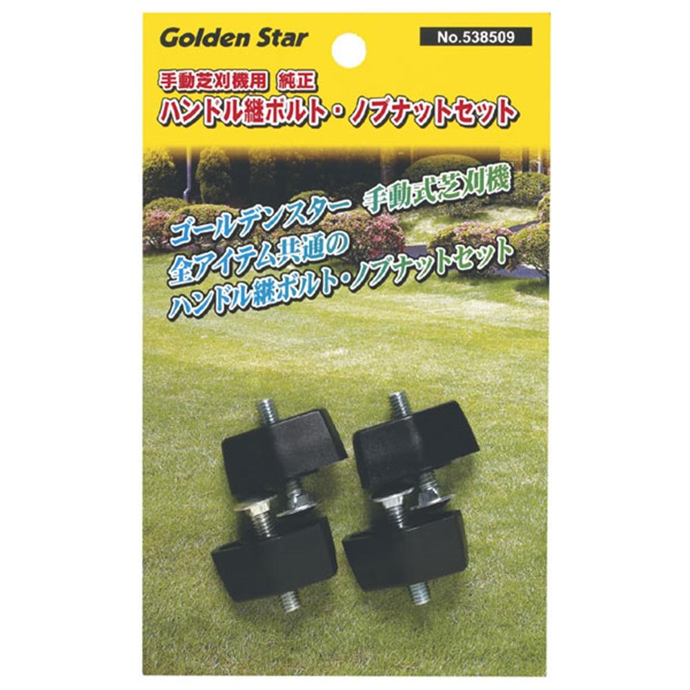 金星 ゴールデンスター 手動式芝刈機用純正ハンドル継ボルト・ノブ・ナットセット 538509