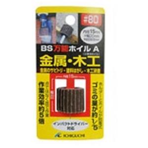 万能ホイルA15mm #80