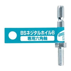 BSネジタル専用六角軸 6.3×40×1/4