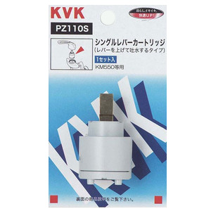KVK カートリッジ PZ110S