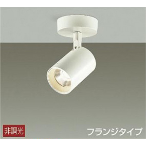DAIKO LEDスポットライト DSL-4781YW
