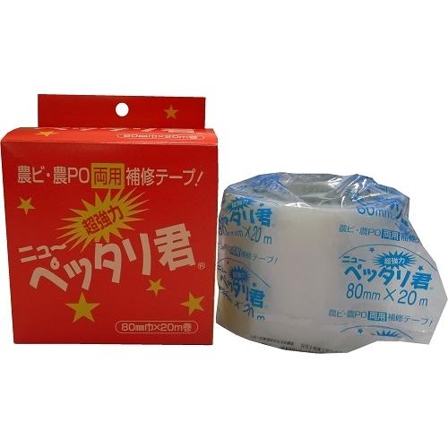 超強力ニュ−ペッタリ君(農ビ・農PO両用補修テープ)