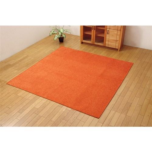 イケヒコ・コーポレーション(IKEHIKO)  洗える ラグ 無地カラー 選べる7色 『モデルノ』 オレンジ 約185×185cm