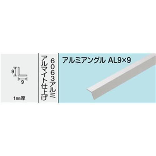アルミアングル NO.401 AL9X9 1000MM