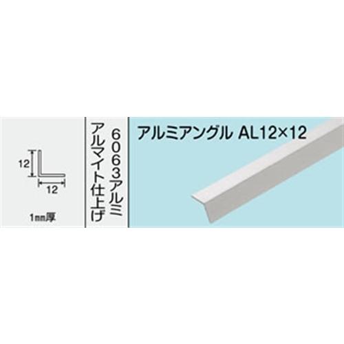 アルミアングル NO.402 AL12X12 1000MM