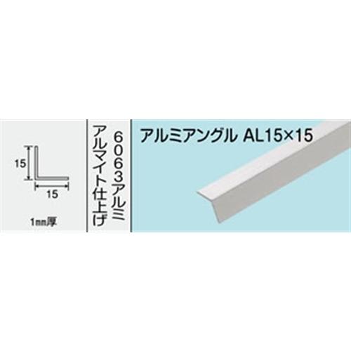 アルミアングル NO.403 AL15X15 1000MM
