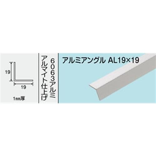 アルミアングル NO.404 AL19X19 1000MM