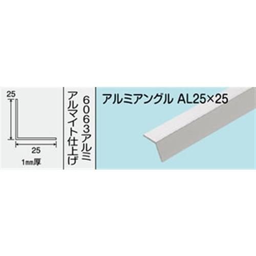 アルミアングル NO.405 AL25X25 1000MM