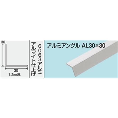 アルミアングル NO.406 AL30X30 1000MM