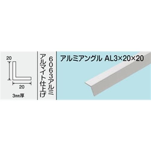 アルミアングル NO.414 AL3X20X20 1000MM