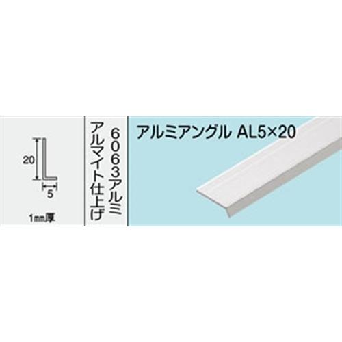 アルミアングル NO.432 AL5X20X1 1000MM