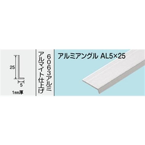 アルミアングル NO.433 AL5X25X1 1000MM