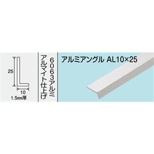 アルミアングル NO.434 AL10X25 1000MM