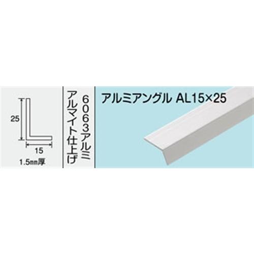 アルミアングル NO.436 AL15X25 1000MM