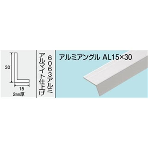アルミアングル NO.437 AL15X30 1000MM