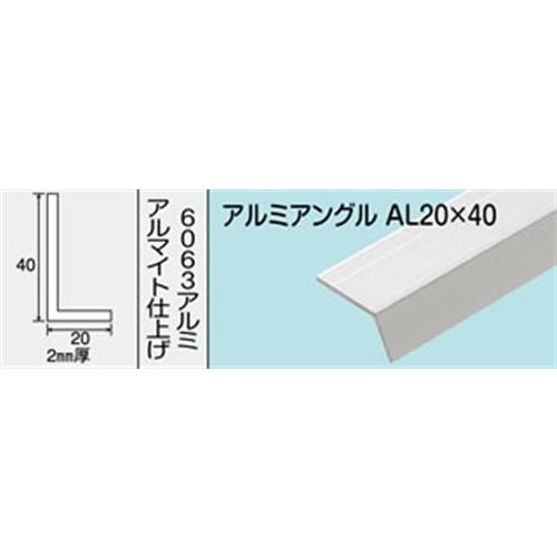 アルミアングル NO.438 AL20X40 1000MM